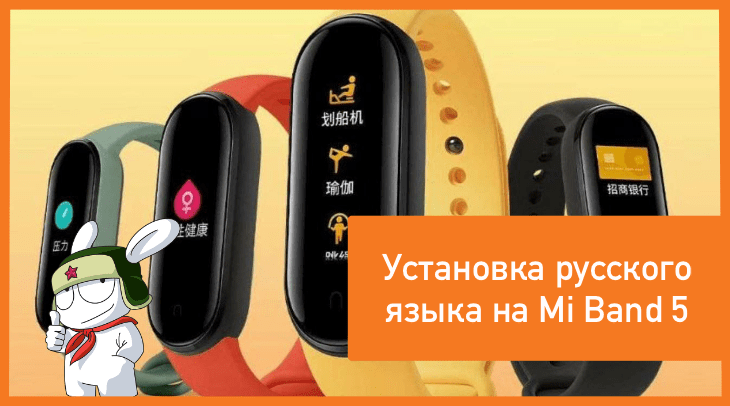 Read more about the article Русский язык на Mi Band 5
